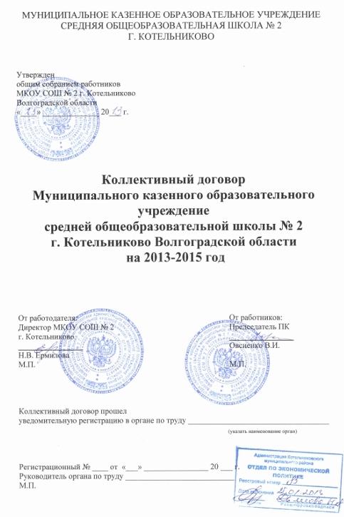 Коллективный и трудовой договор пакет документов для получения кредита Энергетическая улица